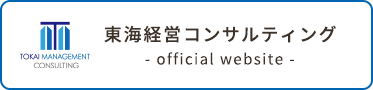 東海経営コンサルティング・オフィシャルウェブサイト