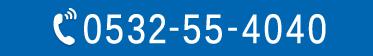 0532-55-4040