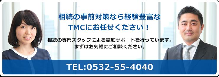 相続の事前対策なら経験豊富なTMCにお任せください!