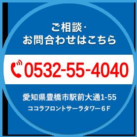 ご相談・お問合わせはこちら 0532-55-4040 愛知県豊橋市駅前大通1-55ココラフロントサーラタワー6F